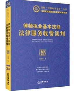 律师执业基本技能:法律服务收费谈判.pdf