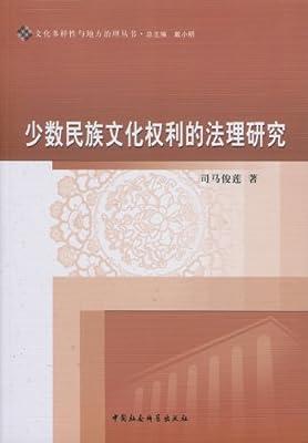 少数民族文化权利的法理研究.pdf