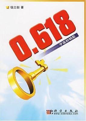 0.618:宇宙的钥匙.pdf