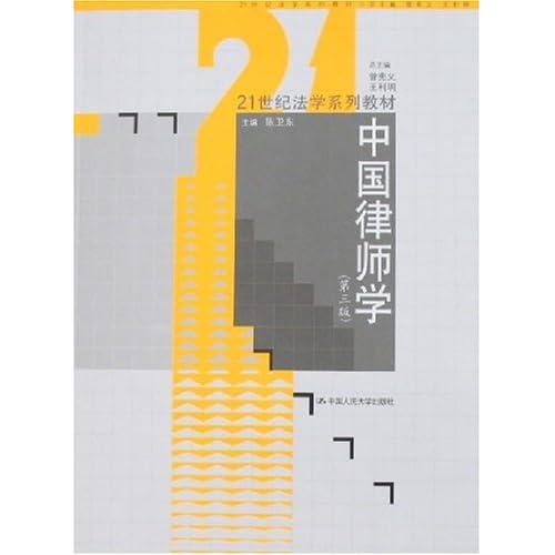 中国律师学(第三版)