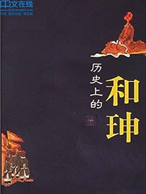 历史上的和珅.pdf