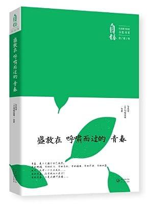 盛放在呼啸而过的青春:名家散文经典永恒书系.pdf
