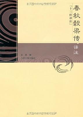 春秋谷梁传译注.pdf