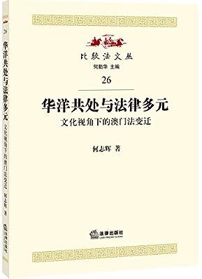 华洋共处与法律多元:文化视角下的澳门法变迁.pdf