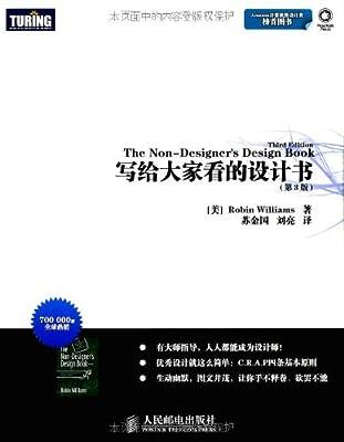 写给大家看的设计书.pdf