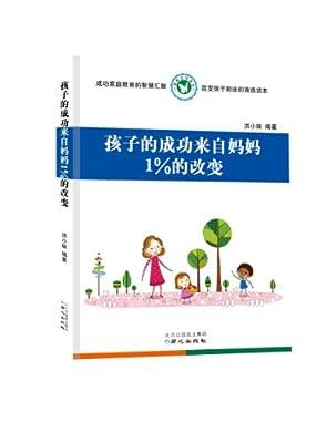 家教实用读本:孩子的成功来自妈妈1%的改变.pdf