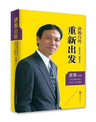 唐骏自传:我还年轻,我还可以重新出发.pdf