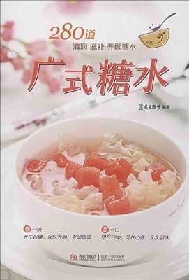 广式糖水:280道清润滋补养颜糖水.pdf