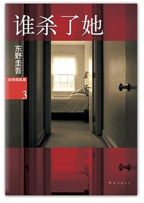 谁杀了她:东野圭吾作品30.pdf