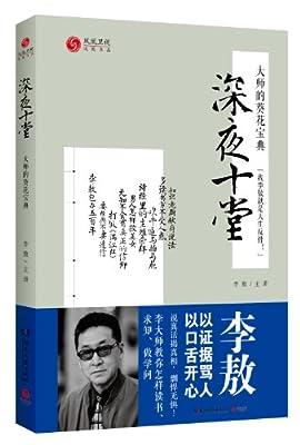 深夜十堂.pdf