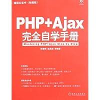PHP+AJAX完全自学手册