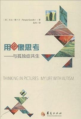 用图像思考--与孤独症共生.pdf
