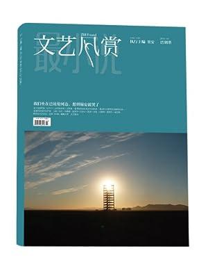 文艺风赏•巴别塔.pdf