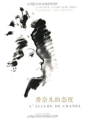 香奈儿的态度.pdf