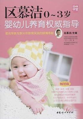 区慕洁0-3岁婴幼儿养育权威指导.pdf