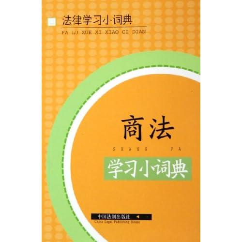 商法学习小词典/法律学习小词典