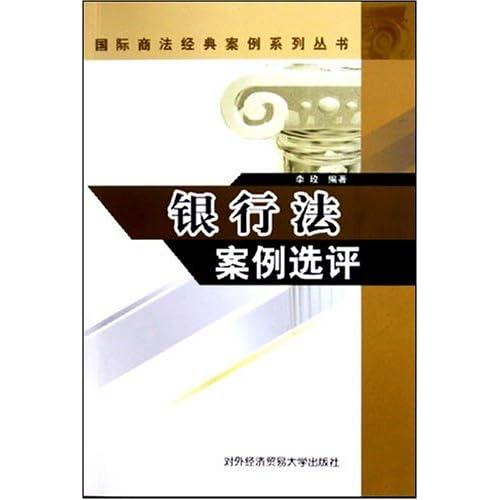 银行法案例选评/国际商法经典案例系列丛书