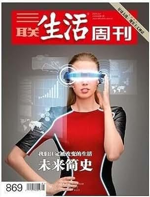 三联生活周刊2016年1月日第1期第869期 未来简史 现货.pdf
