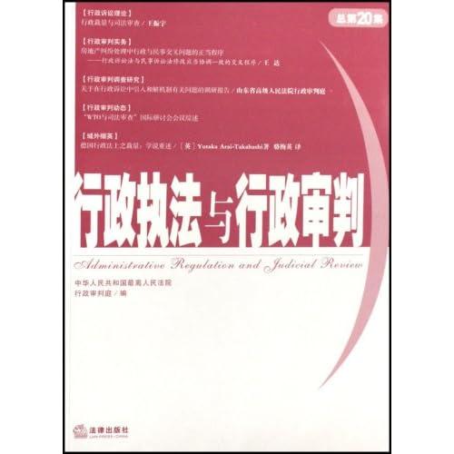 行政执法与行政审判(2006年第4集总第20集)