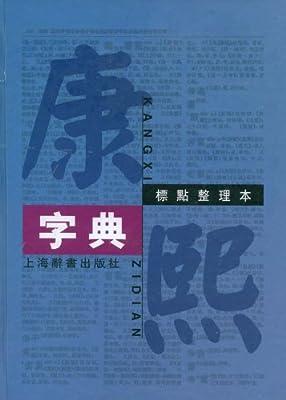康煕字典:标点整理本.pdf