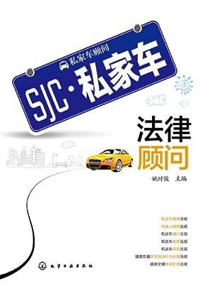 私家车法律顾问.pdf