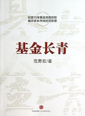 基金长青.pdf