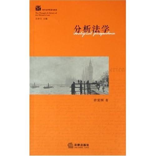 分析法学/西方法学思潮与流派