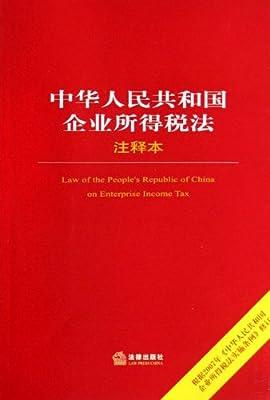 中华人民共和国企业所得税法.pdf
