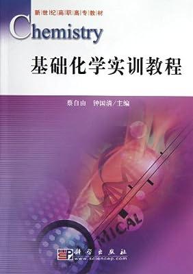 基础化学实训教程.pdf
