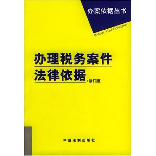 办理税务案件法律依据(修订版)/办案依据丛书