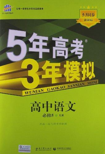一线科学备考 5年高考3年模拟 高中语文 必修5 LR 新课标 2014