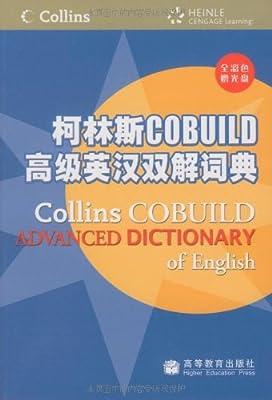 柯林斯COBUILD高级英汉双解词典.pdf