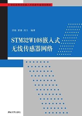 STM32W108嵌入式无线传感器网络.pdf