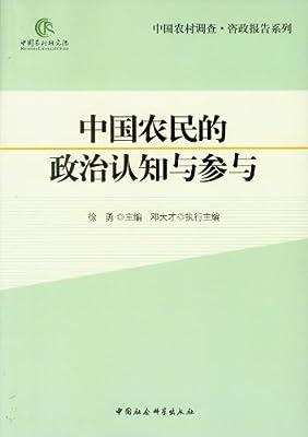 中国农民的政治认知与参与.pdf