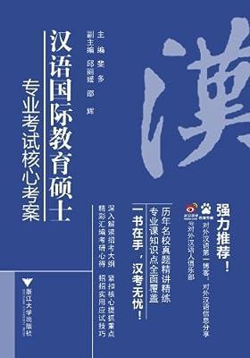 汉语国际教育硕士专业考试核心考案.pdf
