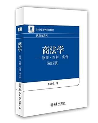 商法学-原理·图解·实例.pdf
