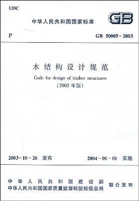 GB 50005-2003木结构设计规范.pdf