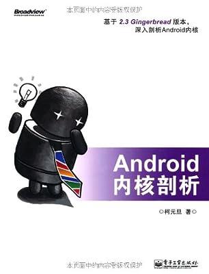 Android内核剖析.pdf