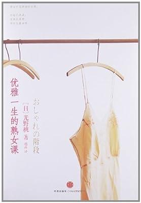 优雅一生的熟女课.pdf
