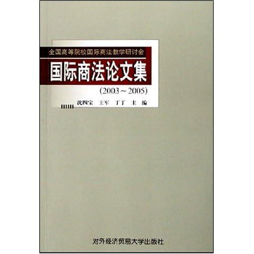 国际商法论文集(2003-2005)