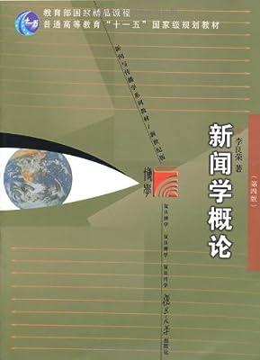 普通高等教育十一五国家级规划教材:新闻学概论.pdf