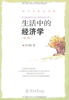 生活中的经济学.pdf