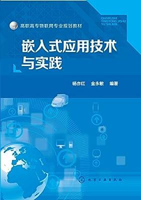 嵌入式应用技术与实践.pdf