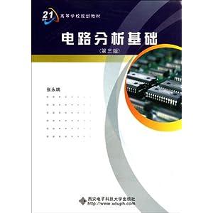 电路分析基础第三版_