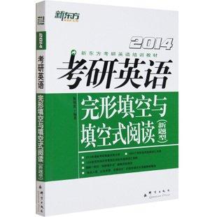 新东方2014考研英语培训教材完形填空与填空式阅读新题型 群言社.pdf