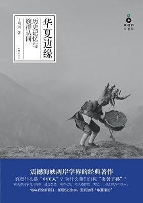 华夏边缘.pdf