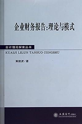 企业财务报告:理论与模式.pdf