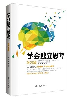 学会独立思考:学习篇.pdf