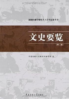 新闻传播学研究生入学考试参考书:文史要览.pdf