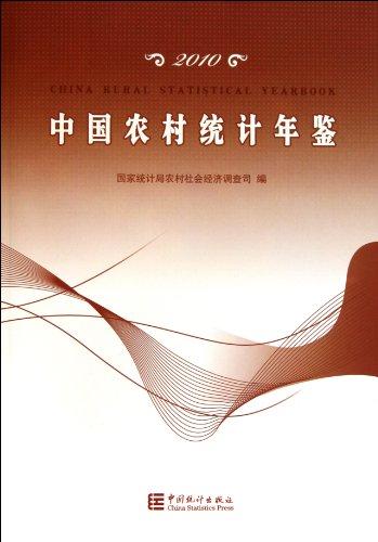 中国农村统计年鉴(2010) (平装) 国家统计局农村社会经济调查司-